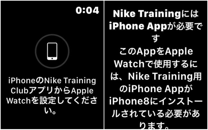 NikeTraningのエラー画面