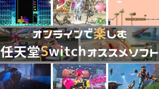 任天堂Switchオンラインゲーム